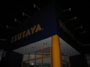 TSUTAYAとグー